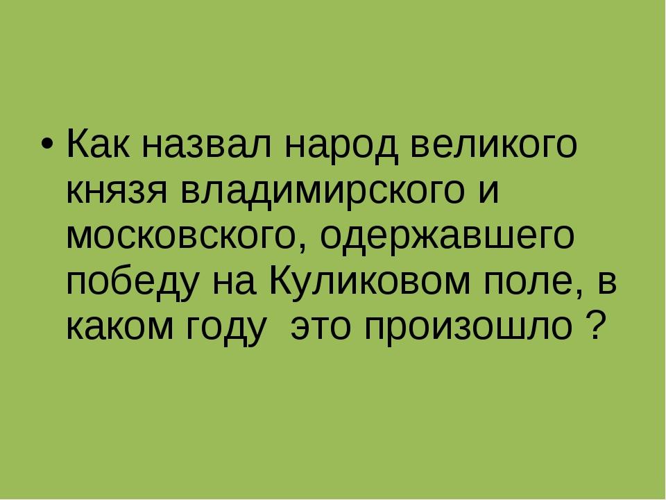 Как назвал народ великого князя владимирского и московского, одержавшего побе...