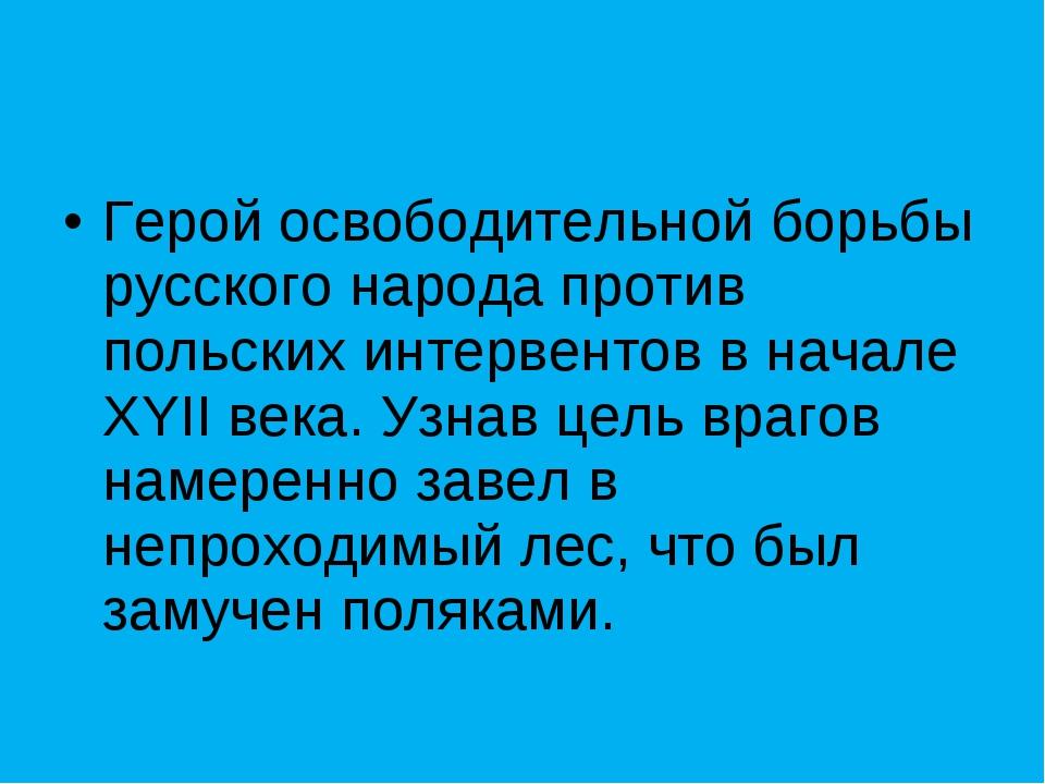 Герой освободительной борьбы русского народа против польских интервентов в на...