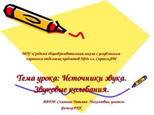 МОУ «Средняя общеобразовательная школа с углубленным изучением отдельных пред