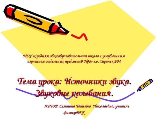 МОУ «Средняя общеобразовательная школа с углубленным изучением отдельных пред...
