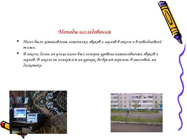 Методы исследования Нами были установлены источники звуков и шумов в школе и...