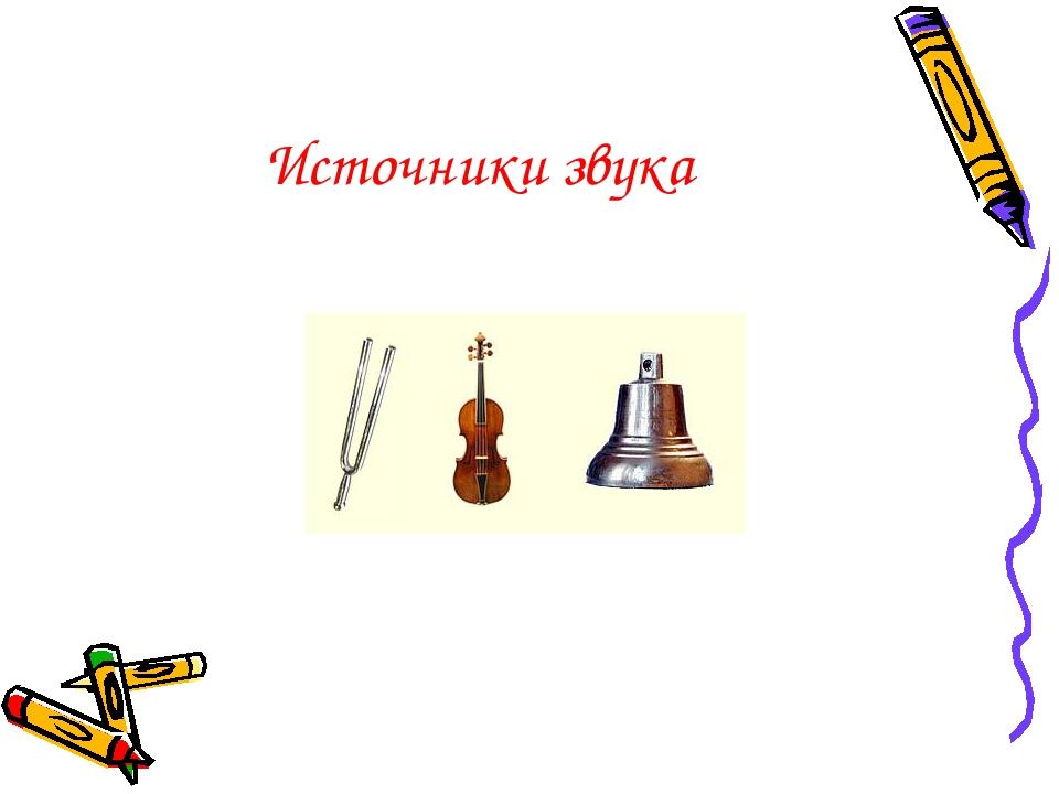Источники звука