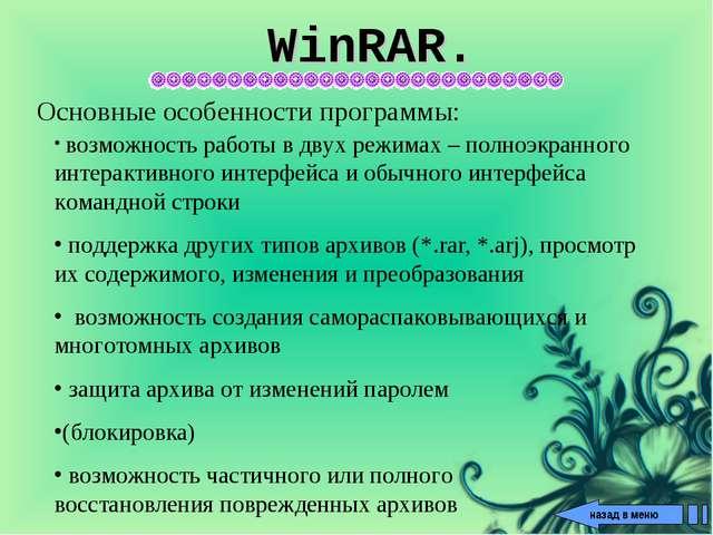 WinRAR. Основные особенности программы: возможность работы в двух режимах – п...