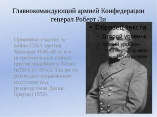 Главнокомандующий армией Конфедерации генерал Роберт Ли Принимал участие в во
