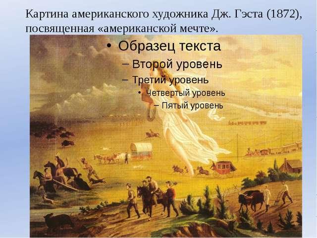 Картина американского художника Дж. Гэста (1872), посвященная «американской м...