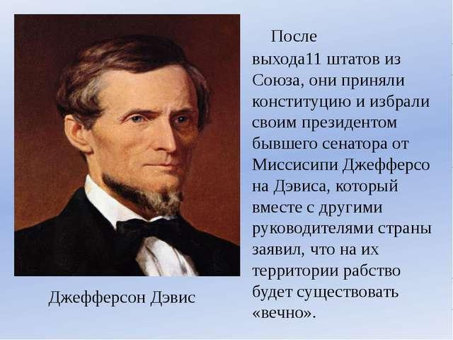 После выхода11штатовиз Союза, они приняли конституцию и избрали своим през...
