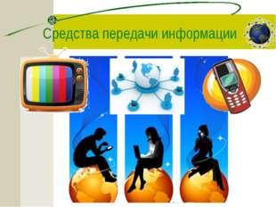 Средства передачи информации