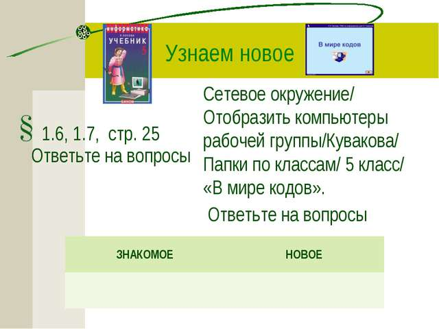 Узнаем новое Сетевое окружение/ Отобразить компьютеры рабочей группы/Кувакова...