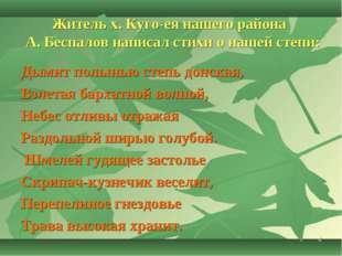 * Житель х. Куго-ея нашего района А. Беспалов написал стихи о нашей степи: Ды