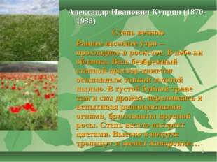 * Александр Иванович Куприн (1870-1938) Степь весною Раннее весеннее утро – п