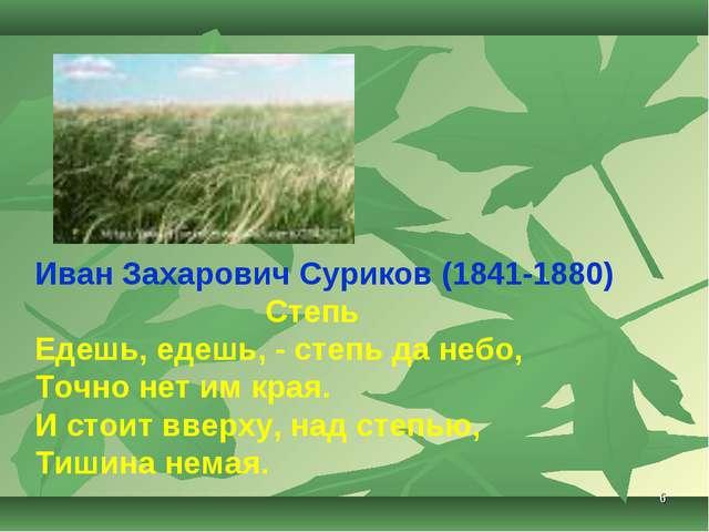 * Иван Захарович Суриков (1841-1880) Степь Едешь, едешь, - степь да небо, Точ...