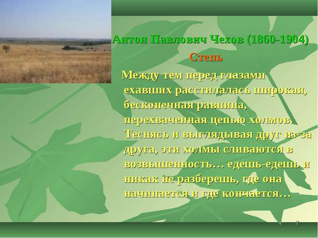* Антон Павлович Чехов (1860-1904) Степь Между тем перед глазами ехавших расс...