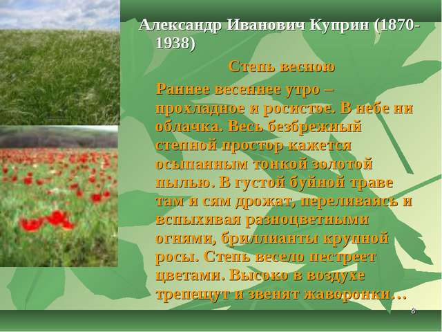 * Александр Иванович Куприн (1870-1938) Степь весною Раннее весеннее утро – п...