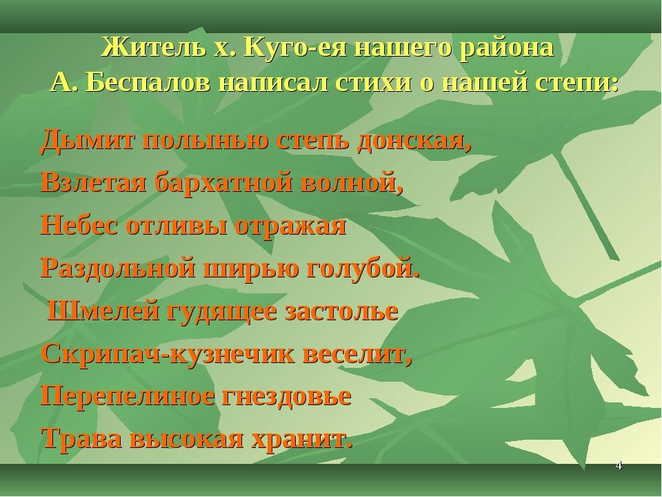* Житель х. Куго-ея нашего района А. Беспалов написал стихи о нашей степи: Ды...