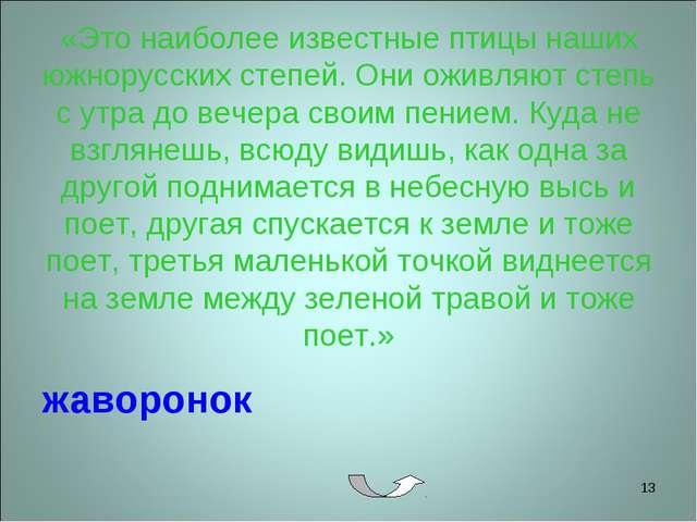 * «Это наиболее известные птицы наших южнорусских степей. Они оживляют степь...