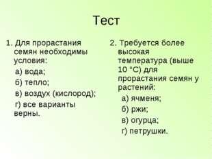 Тест 1. Для прорастания семян необходимы условия: а) вода; б) тепло; в) возду