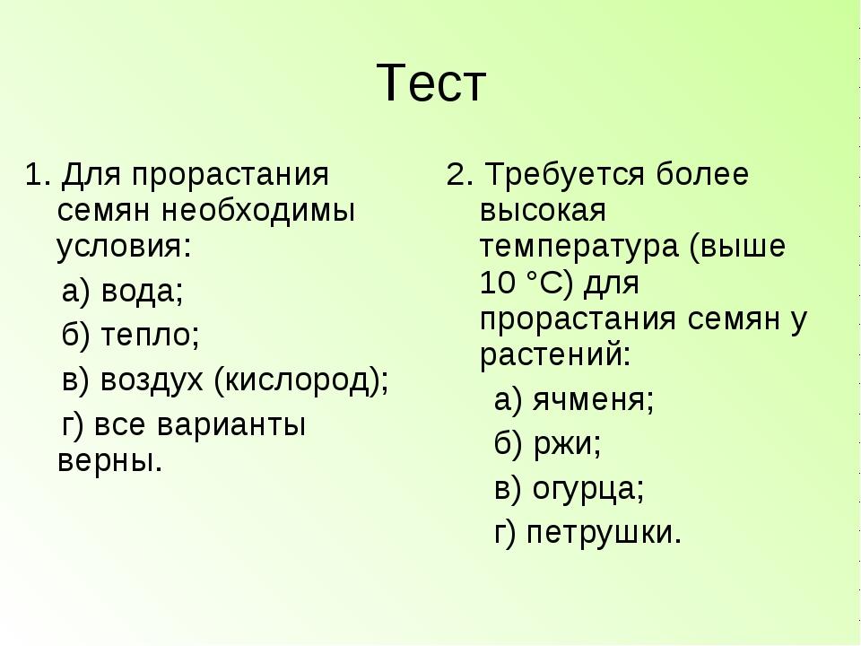 Тест 1. Для прорастания семян необходимы условия: а) вода; б) тепло; в) возду...
