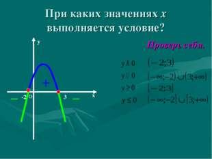 При каких значениях х выполняется условие? Проверь себя. x y O -2 3