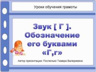 Уроки обучения грамоты Автор презентации: Поспелько Тамара Валериевна