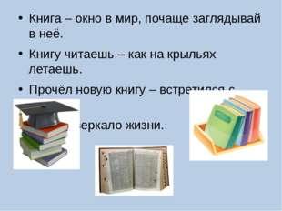 Книга – окно в мир, почаще заглядывай в неё. Книгу читаешь – как на крыльях л