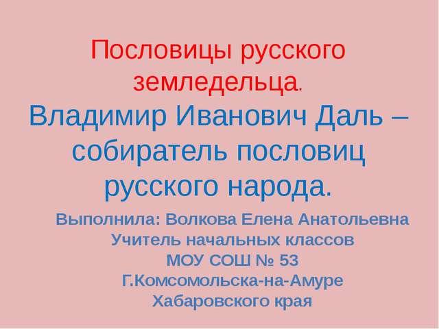 Пословицы русского земледельца. Владимир Иванович Даль – собиратель пословиц...