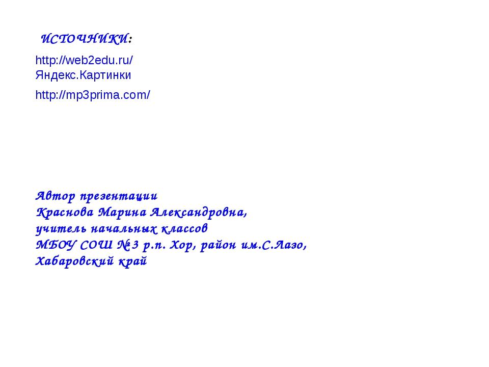 Автор презентации Краснова Марина Александровна, учитель начальных классов МБ...