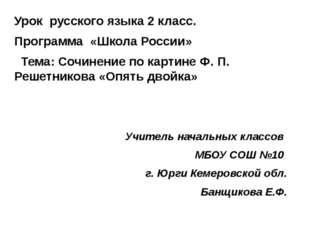 Урок русского языка 2 класс. Программа «Школа России» Тема: Сочинение по карт