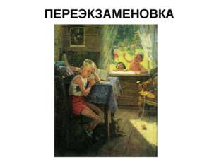 ПЕРЕЭКЗАМЕНОВКА