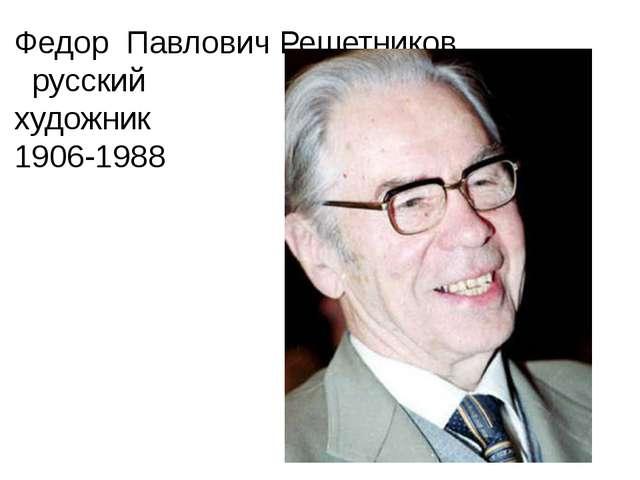 Федор Павлович Решетников русский художник 1906-1988