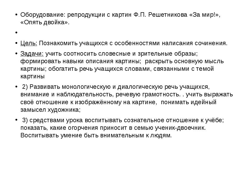 Оборудование: репродукции с картин Ф.П. Решетникова «За мир!», «Опять двойка»...