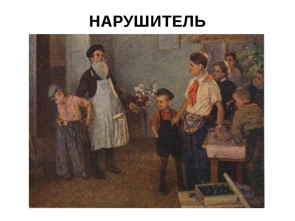 НАРУШИТЕЛЬ