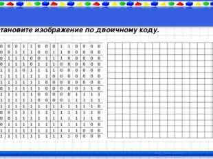 Восстановите изображение по двоичному коду.