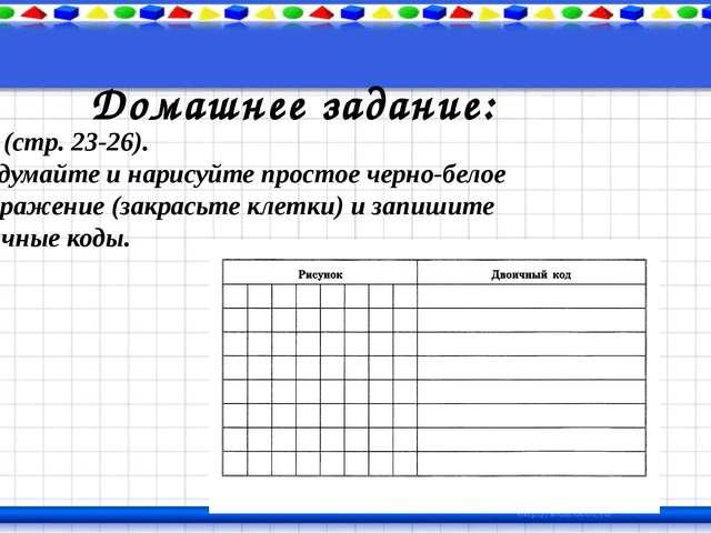 Домашнее задание: §1.3 (стр. 23-26). Придумайте и нарисуйте простое черно-бел...