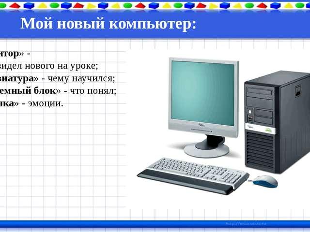 Мой новый компьютер: «монитор» - что увидел нового на уроке; «клавиатура» - ч...