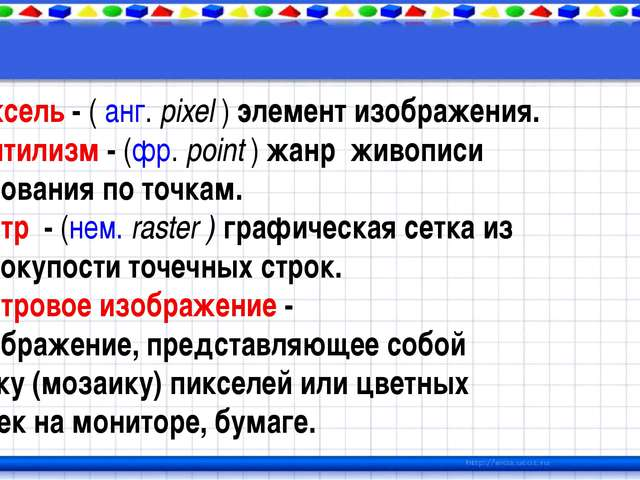 Пиксель - ( анг. pixel ) элемент изображения. Пунтилизм - (фр. point ) жанр...