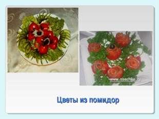 Цветы из помидор