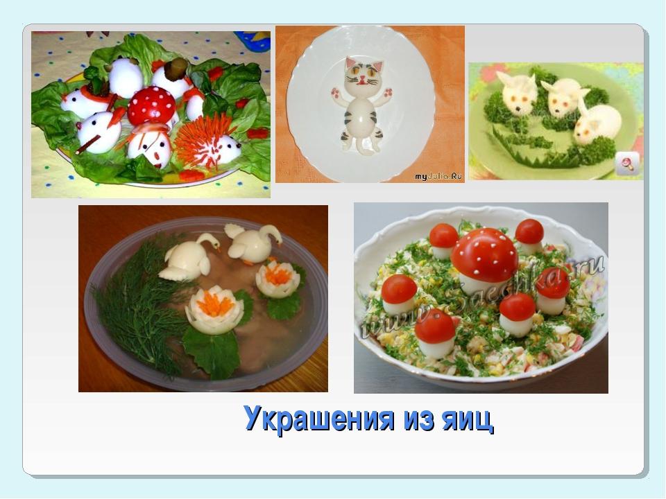 Украшения из яиц