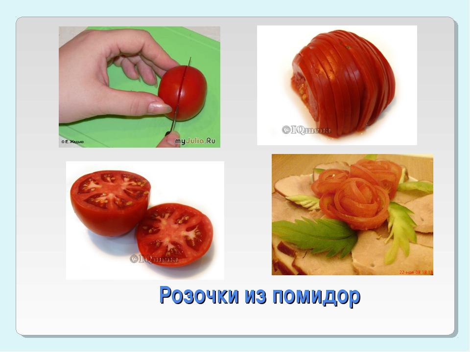 Розочки из помидор