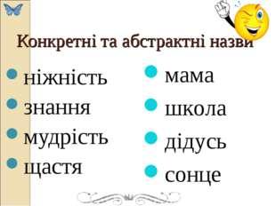 Конкретні та абстрактні назви ніжність знання мудрість щастя мама школа діду