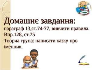 Домашнє завдання: параграф 13,ст.74-77, вивчити правила. Впр.128, ст.75 Твор