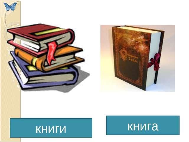 книги книга