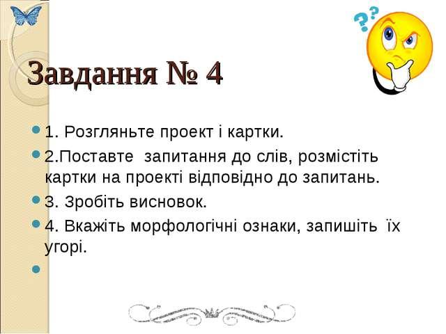 Завдання № 4 1. Розгляньте проект і картки. 2.Поставте запитання до слів, роз...
