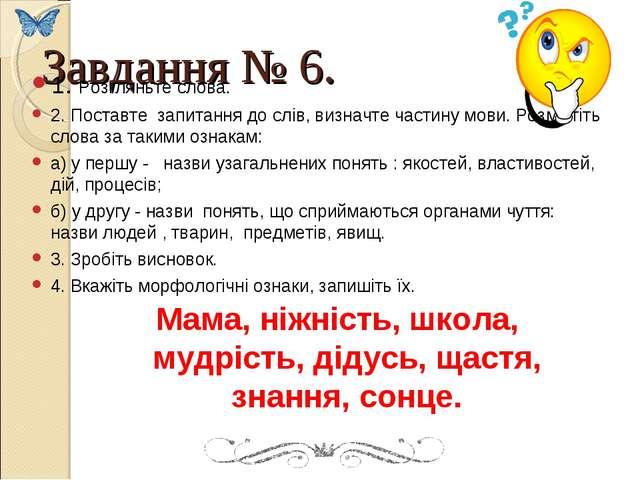 Завдання № 6. 1. Розгляньте слова. 2. Поставте запитання до слів, визначте ч...