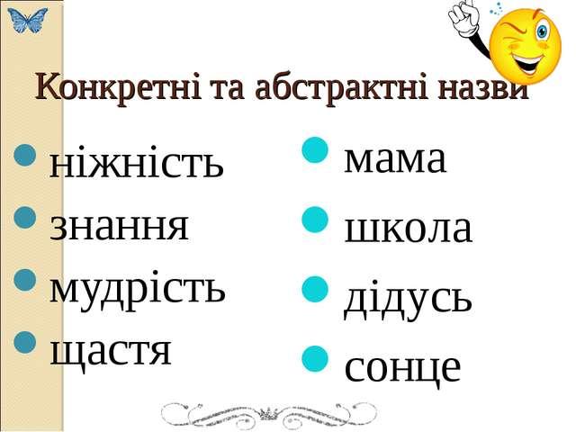 Конкретні та абстрактні назви ніжність знання мудрість щастя мама школа діду...