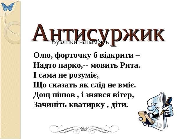 Антисуржик Вузлики напам'ять Олю, форточку б відкрити – Надто парко,-- мовит...