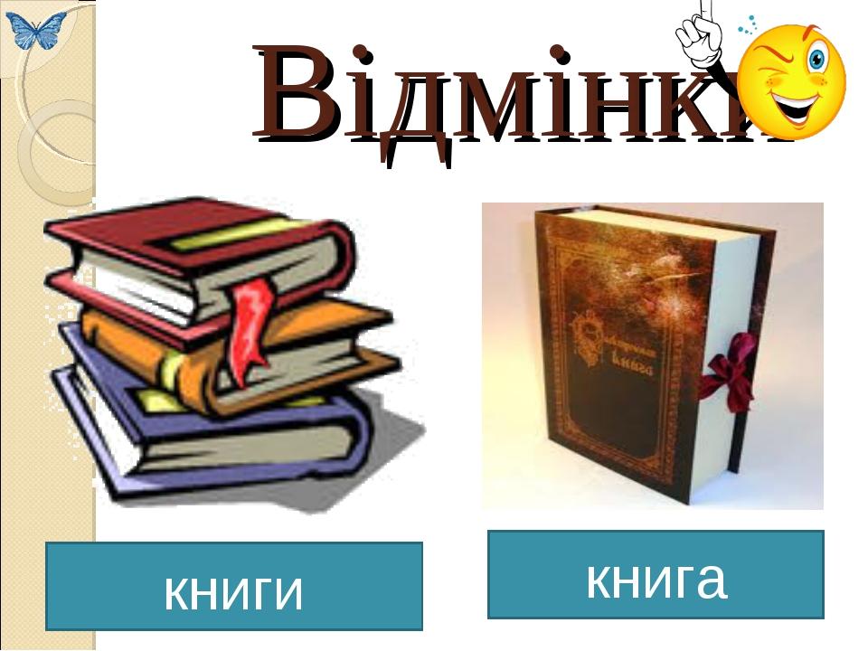 Відмінки книги книга
