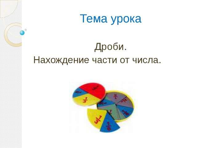 Детские презентации по математике 4 класс нахождение части числа