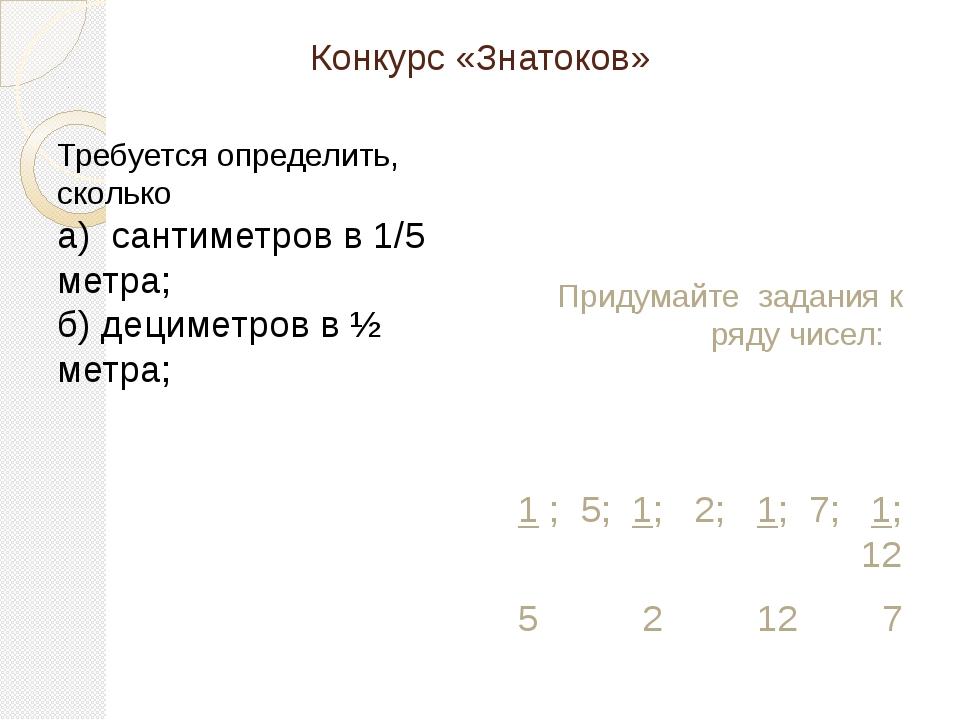 Конкурс «Знатоков» Требуется определить, сколько а) сантиметров в 1/5 метра;...