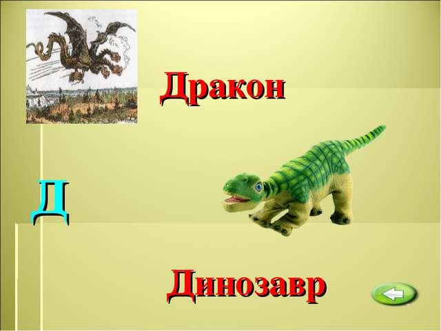 Д Динозавр Дракон