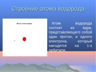 Строение атома водорода Атом водорода состоит из ядра, представляющего собой